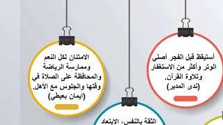 تفعيل اليوم العالمي للصحة النفسية بـ مجمع مدارس زبارة رشيد