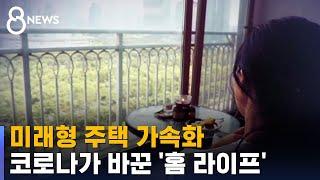 성냥갑 아파트 이제 그만…코로나가 바꾼 '홈 라이프' / SBS