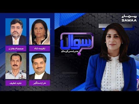 Prime Minister Imran Khan's US Visit  | Sawal With Amber Shamsi | SAMAA TV | 22 July 2019