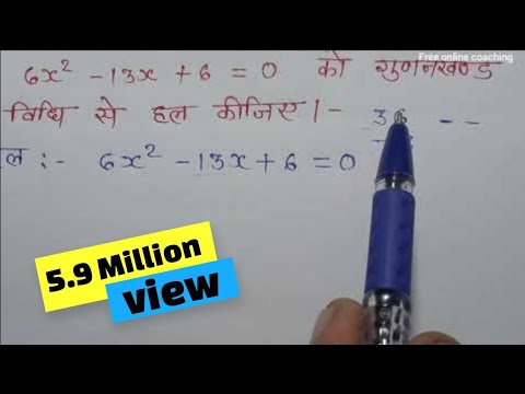 Mp board maths class 10th Chapter 4 part 3