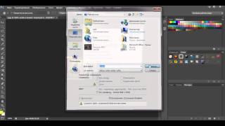 Как сохранить файл в фотошопе?