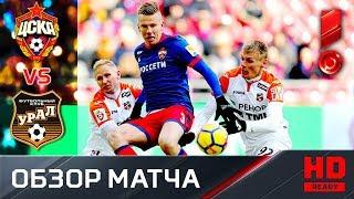 تسيسكا موسكو يتغلب على أورال في الدوري الروسي