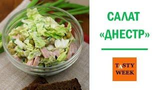 Как приготовить салат Днестр. Легкий и быстрый салат. Салат с горошком