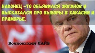 Наконец-то объявился Зюганов и высказался о выборах в Хакасии и Приморье.  КПРФ