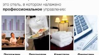 Смотреть видео как управлять отелем