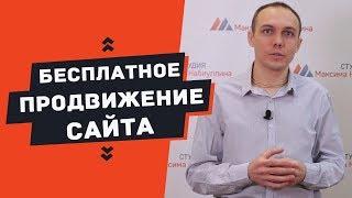 Бесплатная раскрутка сайта и продвижение без бюджета  — Максим Набиуллин(, 2018-01-29T07:24:53.000Z)