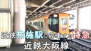 ◆近鉄布施駅に停車する特急◆ 近鉄大阪線