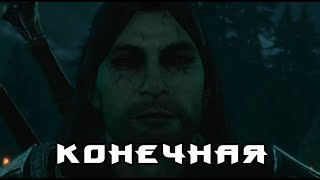 Middle-earth: Shadow of War (13) ФИНАЛ'Е