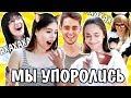 10 УПОРОТЫХ МИНУТ! Зажигаем на съемке клипа с друзьями 😂 Аниме косплей танец / Anime cosplay dance