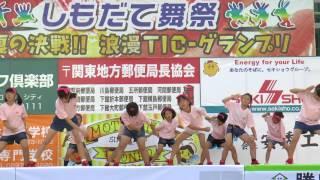 しもだて舞祭2017 真夏の決戦 コンテスト演舞 *ハッピー・Angelさん *演舞曲:PUMP UP ! BANDO.