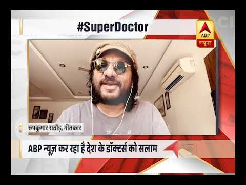 Super Doctor: Roop Kumar Rathod Hails ABP News` Effort | ABP News