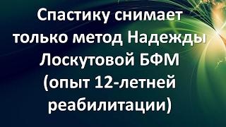 ДЦП. Спастику снимает только метод Надежды Лоскутовой