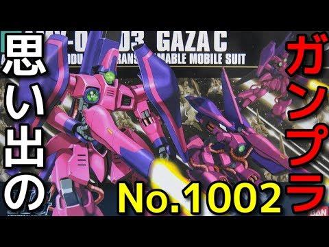 1002 1/144 AMX-003 ガザC    『HG UNIVERSAL CENTURY』