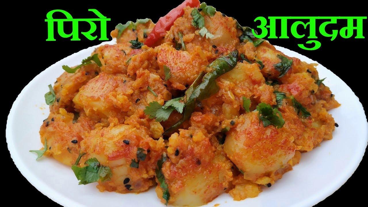 स्वादिलो आलुदम बनाउने तरिका    Nepali Style Aalu Dum Recipe    How To Make Aloo Dum