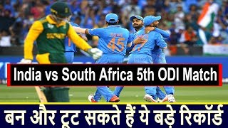 India vs South Africa 5th ODI Match 2018 : बन और टूट सकते हैं ये बड़े records