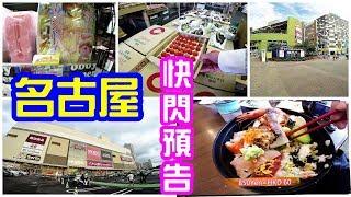名古屋快閃,熱田Aeon、漁市場、果欄、激安、榮地下街、Asunal Mall   Nagoya shopping dinning guide