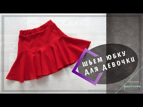 Шьем юбку для девочки | Шкатулка-МК