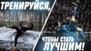 ТРЕНИРОВКА РОНАЛДУ / Be like Cristiano Ronaldo!
