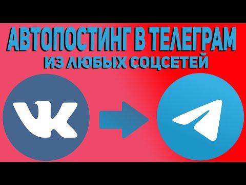 Автопостинг из ВК в Телеграм | Граббер в Телеграм