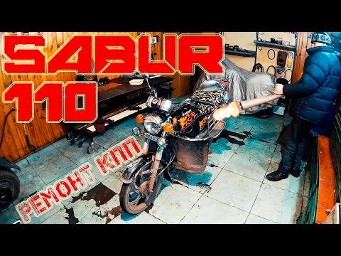 Sabur 110 (Ремонт коробки передач)