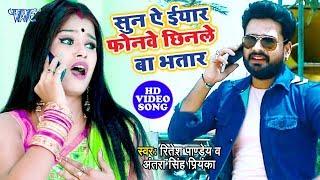 सुन ऐ ईयार फोनवे छिनले बा भतरा - Ritesh Pandey का सबसे धाकड़ विडियो सांग 2019 - Bhojpuri Song