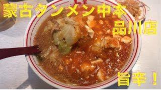 蒙古タンメン中本 品川店 谷麻紗美 動画 22