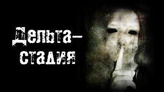Страшные истории - Дельта-стадия