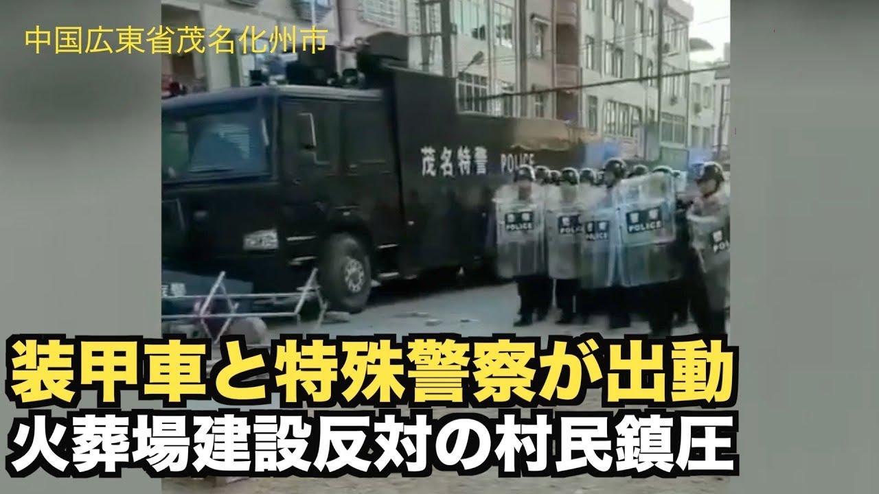 火葬場建設反対の村民を鎮圧(2)【中國広東茂名】村民抗議建 ...