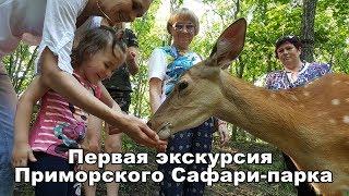 Первая экскурсия Приморского Сафари-парка
