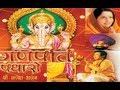 Ganpati Padharo By Lakhbir Singh Lakkha [Full Song] I Ganpati Padharo