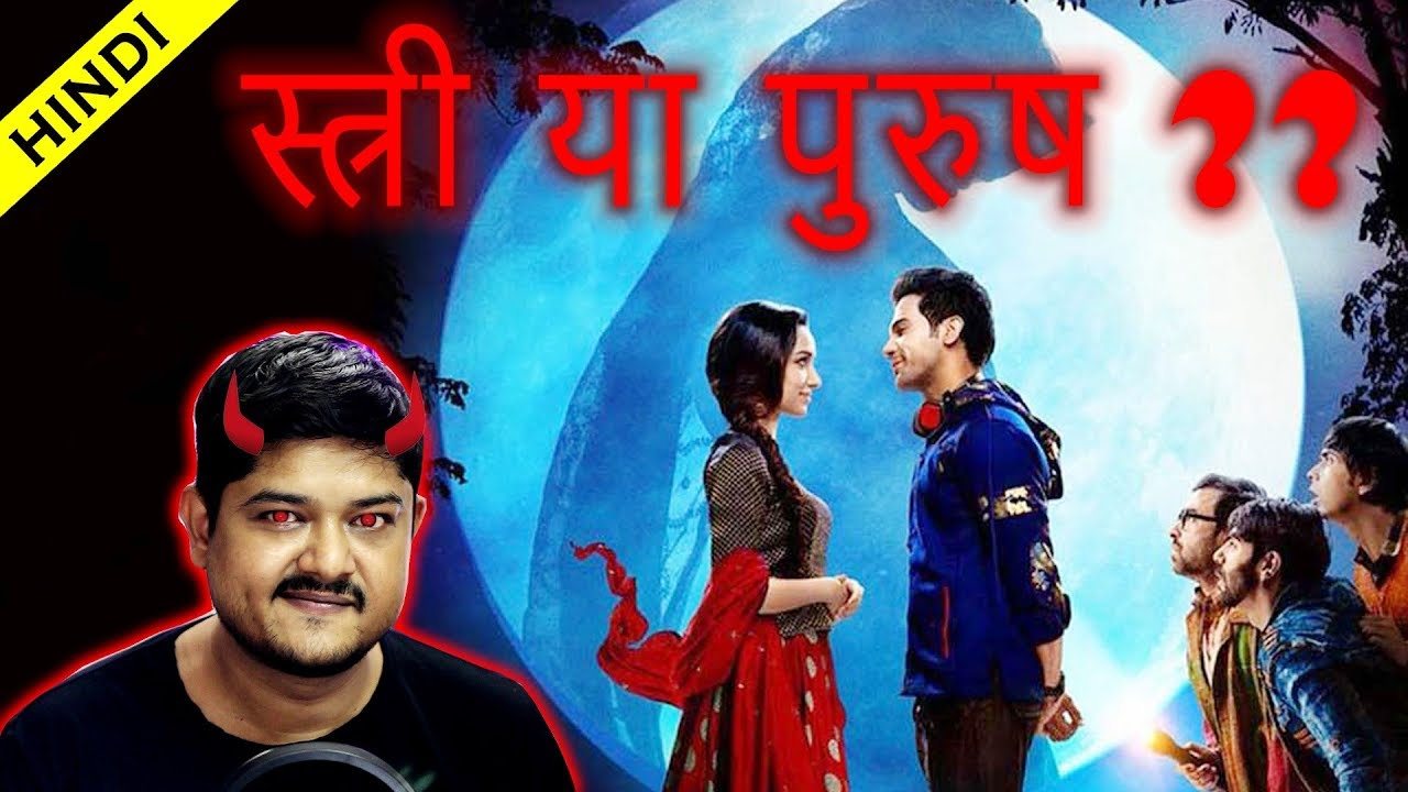 STREE 2018 Movie Review - YouTube