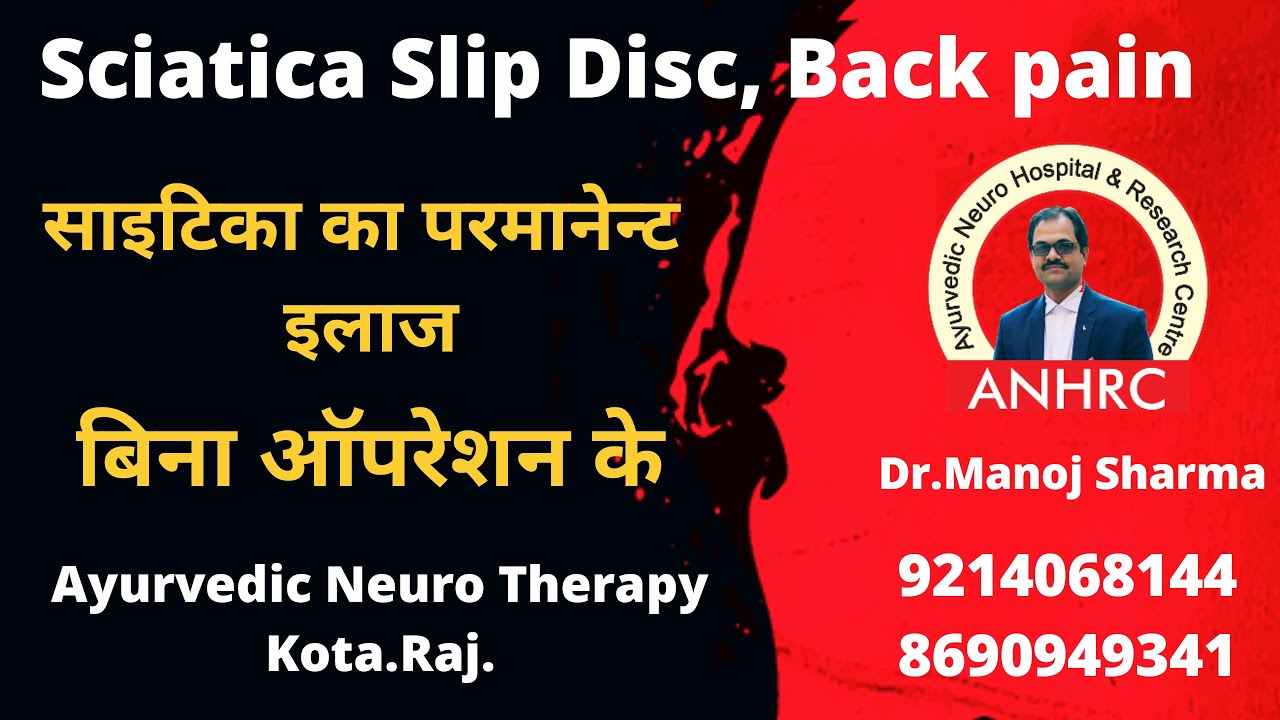 Lower Back Pain | csiatica | slip disc treat without surgery | dr.manoj sharma.9214068144
