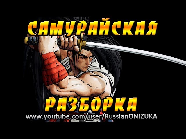 Samurai Shodown (2019) (видео)