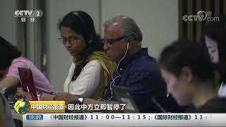 [中国财经报道]中国外交部:暂停加拿大涉事企业猪肉产品输华|CCTV财经
