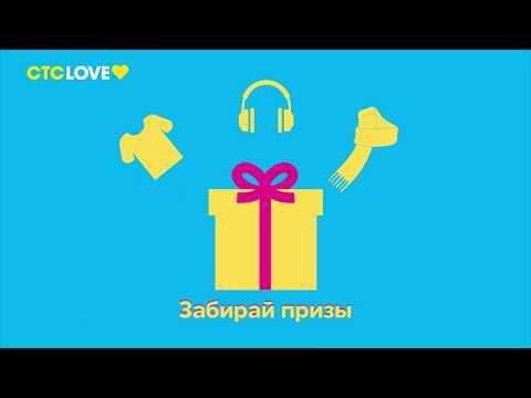 Смотри «Молодёжку» на СТС Love и получай призы!