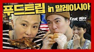 씬님과 박피디의 말레이시아 푸드트립 [말레이시아 특집] SSIN 씬기록 - Malaysia Food Trip with SSIN & PD Park