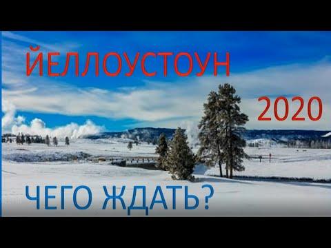 ЙЕЛЛОУСТОУН ПОСЛЕДНИЕ НОВОСТИ 2020. ЧЕГО ЖДЕМ?