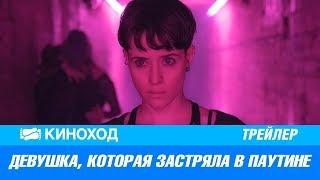 Девушка, которая застряла в паутине (2018) — Русский трейлер
