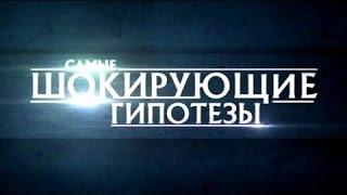 Самые шокирующие гипотезы. Загадка Сибири. 27.10.2015