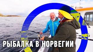 Рыбалка в Норвегии | Мировой рынок 🌏 Моя Планета(Побывать в Норвегии и не отправиться на рыбалку Александр Пряников никак не мог. Полный выпуск: https://www.youtube.co..., 2016-06-21T09:00:01.000Z)