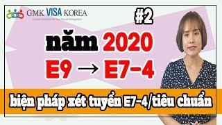 biện pháp xét tuyển E7-4/ tiêu chuẩn - Tiêu chuẩn xét tuyển E7-4 vào năm 2020 'phần 2'