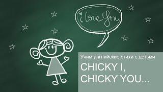 Chicky i chicky you - английский детский стих