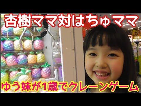 【クレーンゲーム】杏樹のママ対はちゅのママでスクイーズ新作をかけて対決☆妹1歳クレゲデビュー