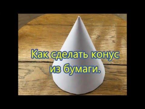 Как из бумаги сделать конус