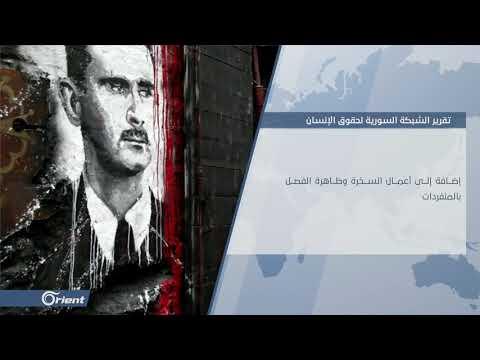الشبكة السورية لحقوق الإنسان توثق 72 أسلوب تعذيب في سجون ميليشيا أسد  - نشر قبل 10 ساعة