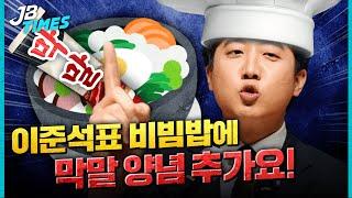 [JB TIMES] '막말 논란' 한기호 국민의힘 사무총장에.. 이준석이 말한 혁신 맞아?