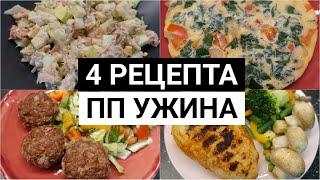 4 Варианта ПП ужина | Рецепты Правильного Питания | Ужин для Похудения | Низкоуглеводные ужины