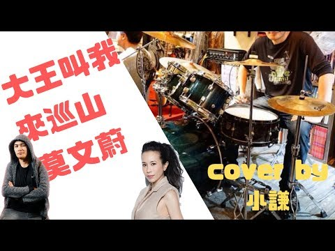 大王叫我來巡山ー莫文蔚 Drum Cover By小謙老師