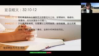 2021/06/06 主日崇拜/孤單的旅程-遇見 神/創世紀 28:1-22/姜禮振 牧師