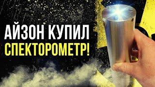 ☢ Айзон купил спектрометр [Олег Айзон](, 2016-08-16T11:13:22.000Z)